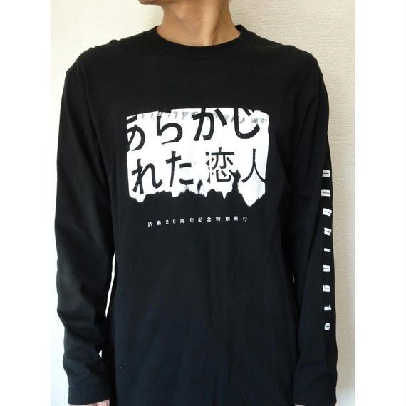 Arakoi 20th anniversary Long  SleeveT-shirts [ Dubbing ]