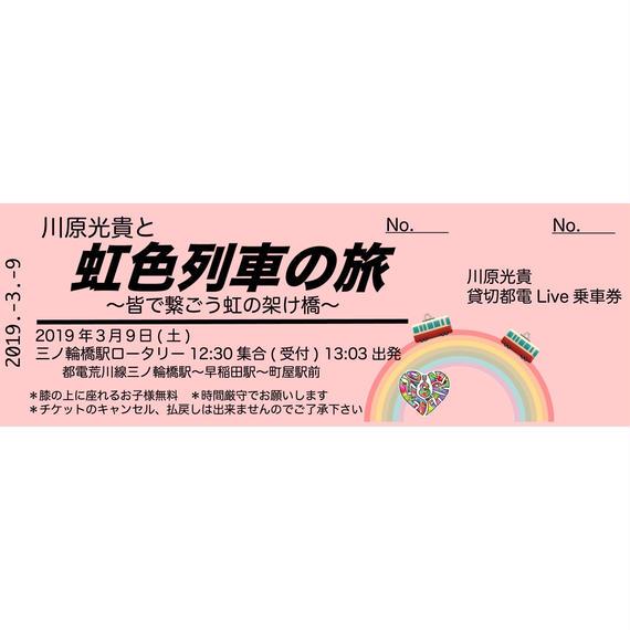 【LIVEチケット☆30名様限定‼︎】川原光貴と虹色列車の旅〜皆で繋ごう虹の架け橋〜
