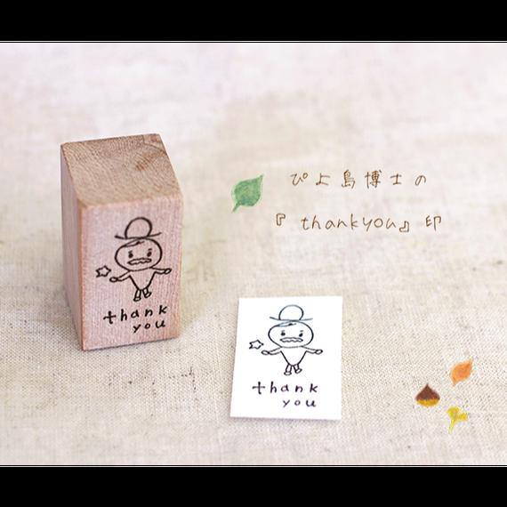 ぴよ島博士の『thankyou』印