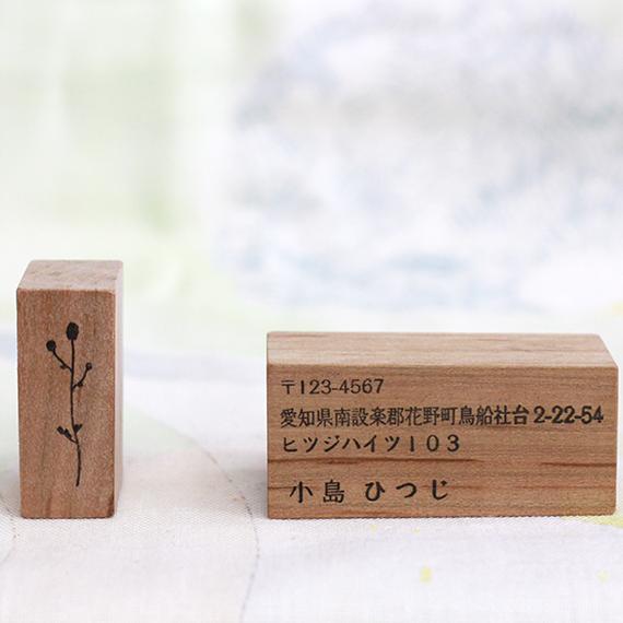 植物採集の住所スタンプ:11『ワレモコウ』