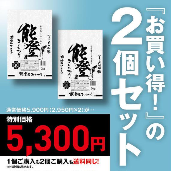 よつばフード 能登産コシヒカリ(5kg)2個セット