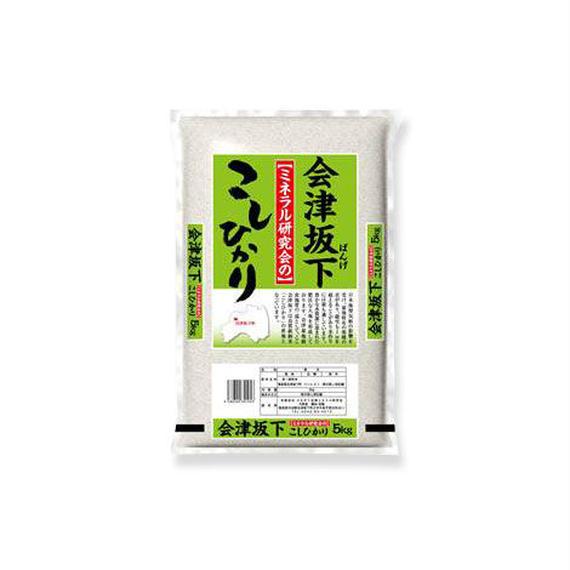 カネダイ 会津坂下ミネラル研究会の会津坂下産コシヒカリ(5kg)