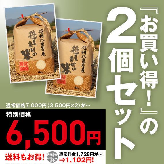 笹屋農園 信州八重原米コシヒカリ 生産者限定米 笹屋農園の米(5kg)2個セット(栽培期間中、農薬・化学肥料を 半分以下に削減し栽培しました)