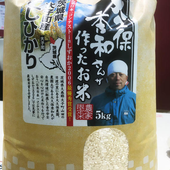益子米穀 大久保さんのコシヒカリ(5kg)