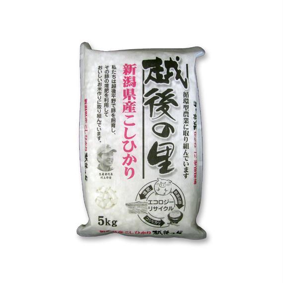 よつばフード 越後の里 新潟産コシヒカリ 循環型農業米(5kg)