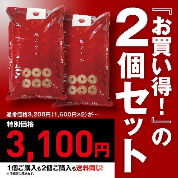(コメ大王プロデュース!)よつばフード 風さやか幸村 信州上田産(3kg)2個セット