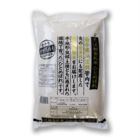 田中米穀/よつばフード 江刺金札米ひとめぼれ(岩手県奥州市江刺区産)特別栽培米(5kg)