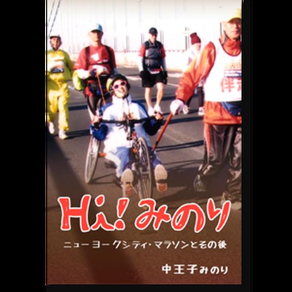 Hi!みのり~ニューヨークシティ・マラソンとその後~