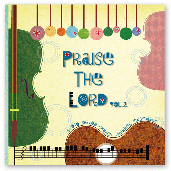 Praise The Lord vol.2(讃美歌CD)