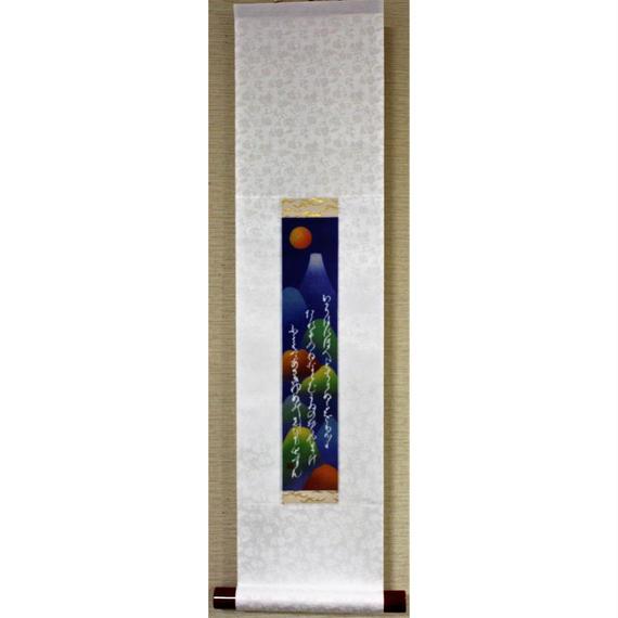 富士ー時空(複製) 軸装(白)横151×縦620mm