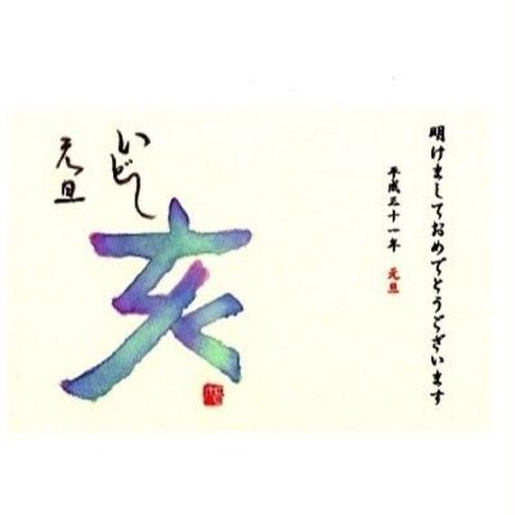 2019年の年賀状「亥」(「お年玉年賀はがき」に印刷)5枚セット送料込み