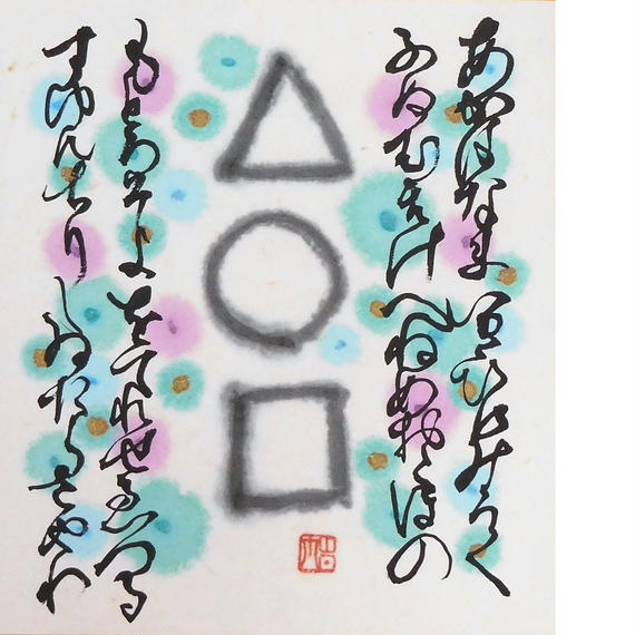 寸松庵(136×121mm):△○□(直筆)