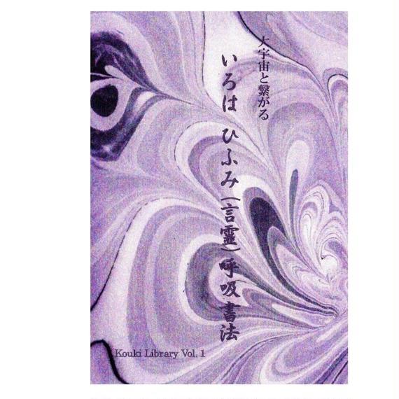 「いろは・ひふみ(言霊)呼吸書法」 Kouki Library Vol.1-天と繋がるー