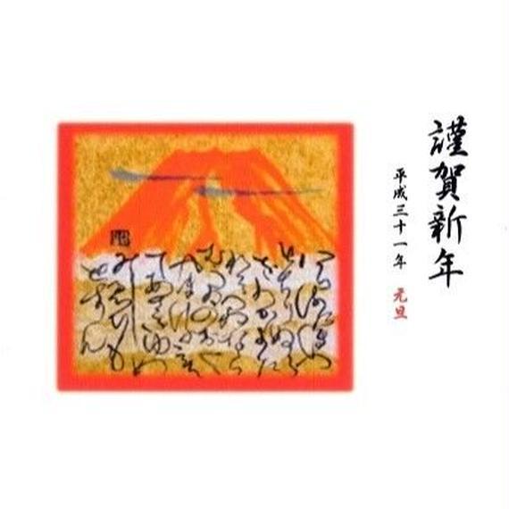 2019年の年賀状「赤富士」(「お年玉年賀はがき」に印刷)5枚セット送料込み