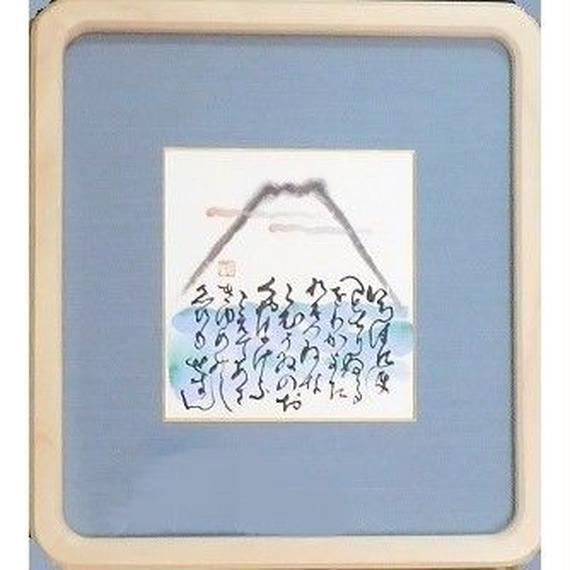 寸松庵:富士・「いろは」直筆 木製額入り角丸(縦29.6㎝×横26.5㎝×厚さ2.5㎝)