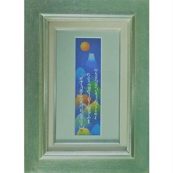 富士‐時空(複製)額装済 358×501mm