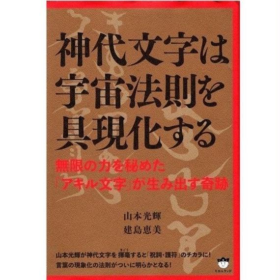 神代文字は宇宙法則を具現化する   山本光輝・建島恵美共著