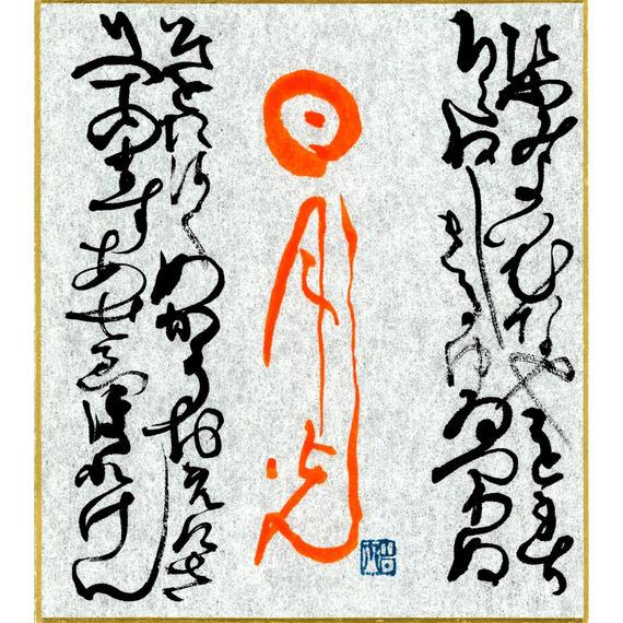 寸松庵(136×121mm) :日月光(直筆)
