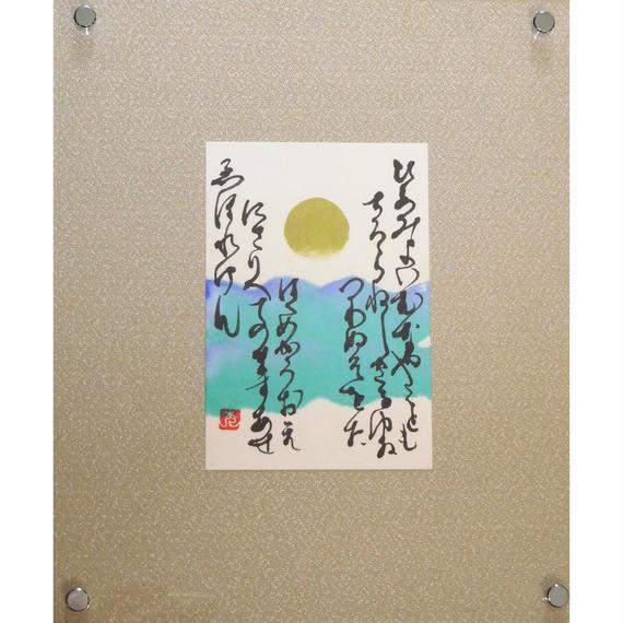 幸せを呼ぶ緑の太陽:ひふみ(直筆書画・ハガキ大・額:290㎜×240㎜×25㎜入り)