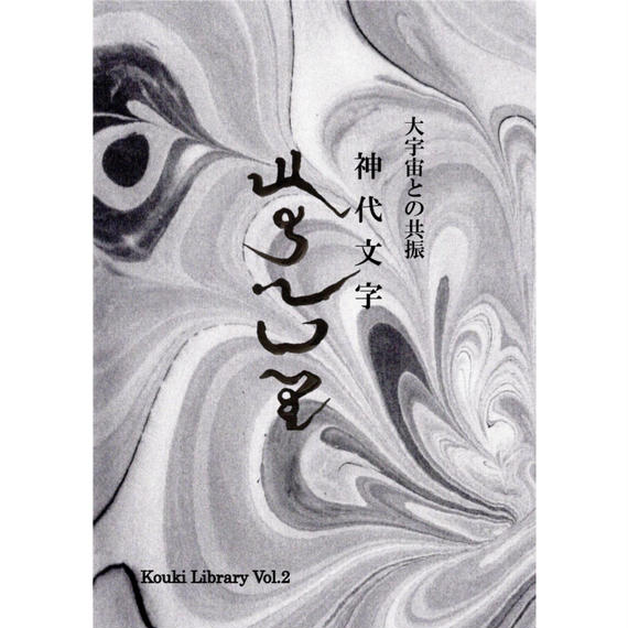 「神代文字」Kouki Library Vol.2