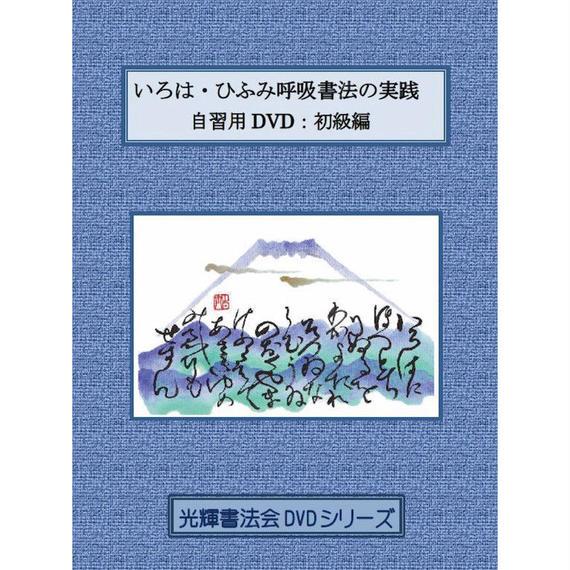 「いろは・ひふみ呼吸書法の実践」自習用DVD:初級編