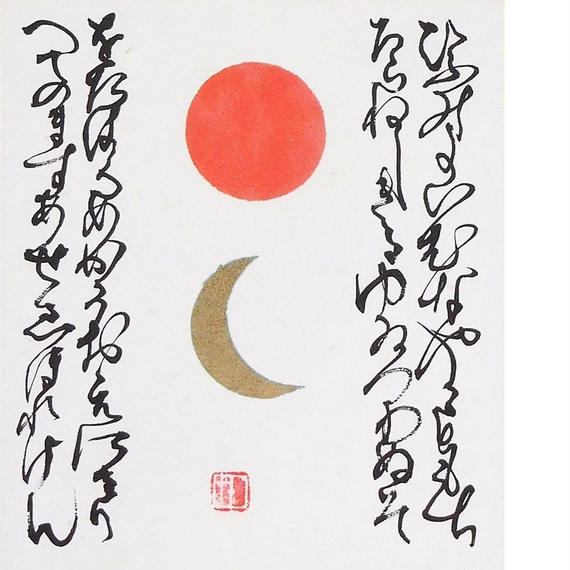 寸松庵(136×121mm):ひふみ日月(直筆)