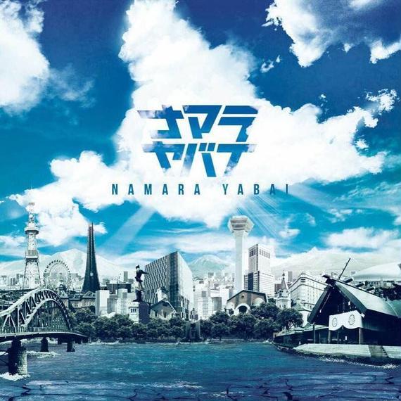 【特典付き】Various Artists / #ナマラヤバイ vol.1
