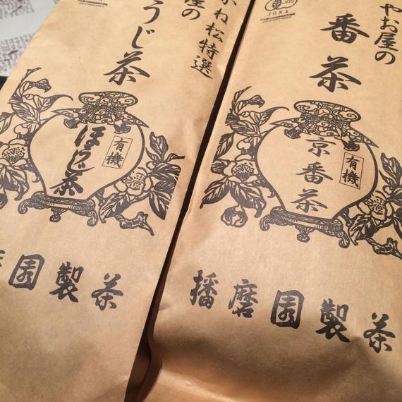 京都宇治田原 播磨園の有機茶