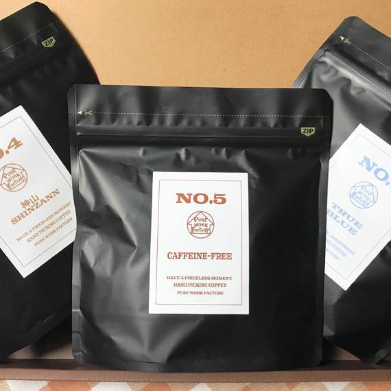 ギフトBOX(最高級スペシャリティー 200g×3種) ※粉・豆選択有 【NO4   SHINZANN】【NO5  CAFFINE-FREE】【NO6  TRUE BLUE】