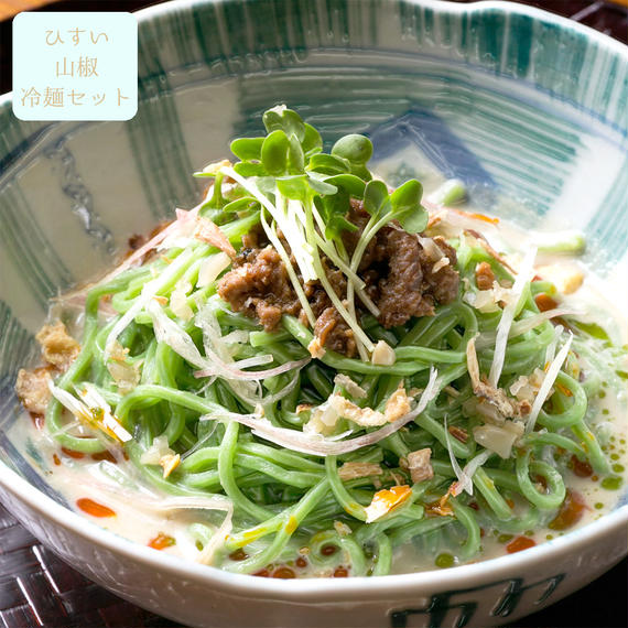 HANA TSUMUGI ひすい・山椒 冷麺セット