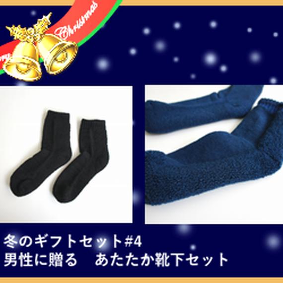 冬のギフトセット#4 あったか靴下セット(男性に贈る)