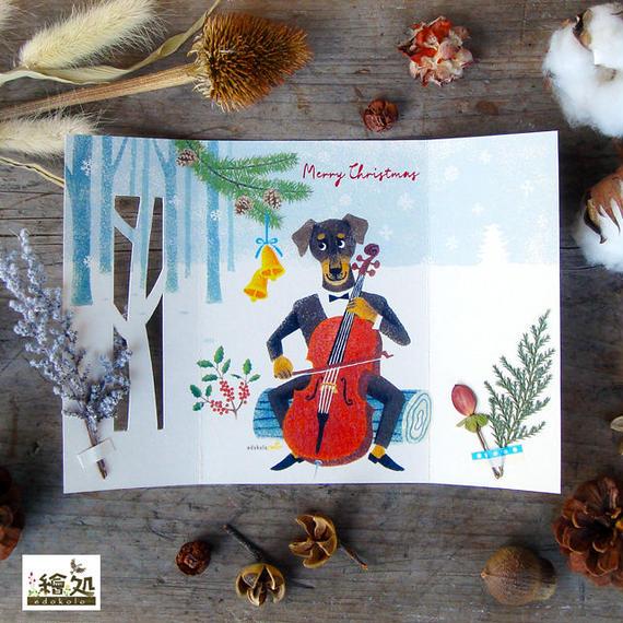 クリスマスカード[イヌのクリスマスソロコンサート]