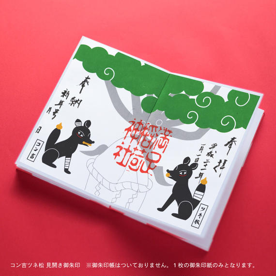 コン吉・ツネ松 見開き御朱印(500部限定)