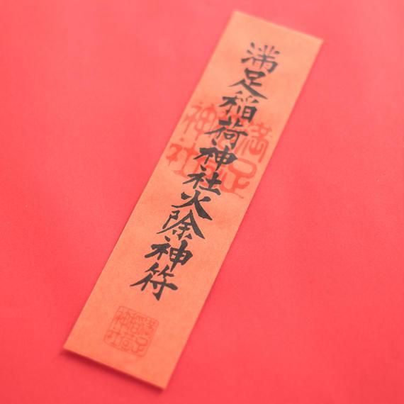 満足稲荷神社火除神札