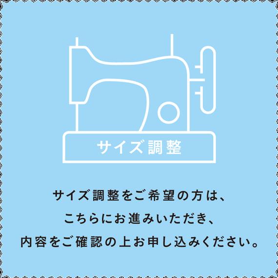 【 サイズ調整 】