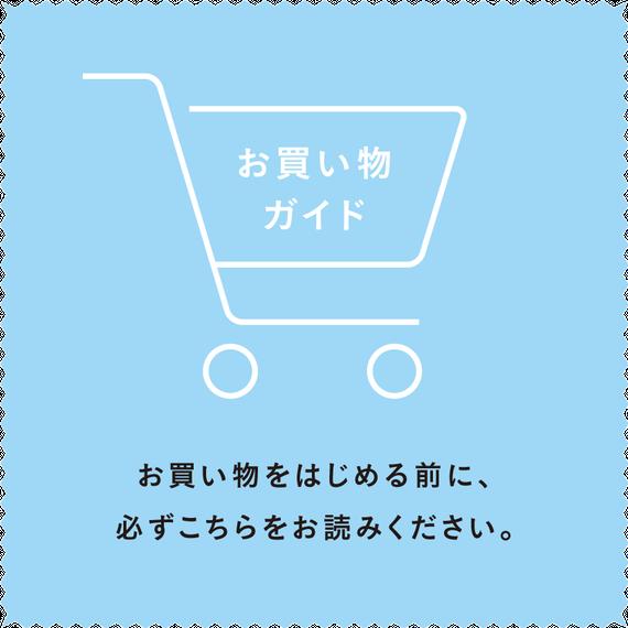 【お買い物ガイド】
