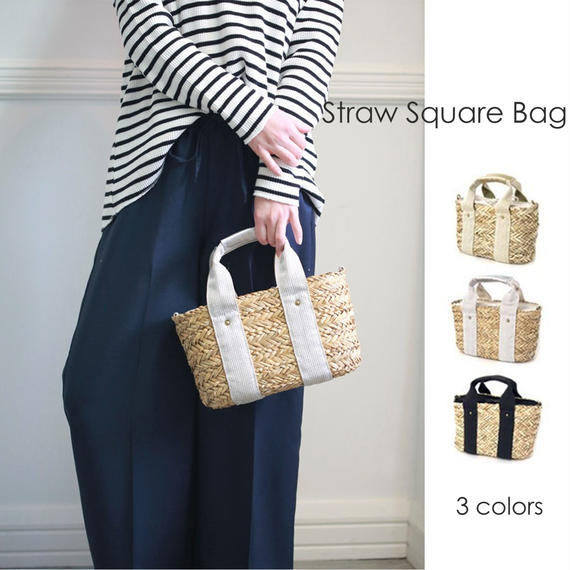 2way Straw Square Bag