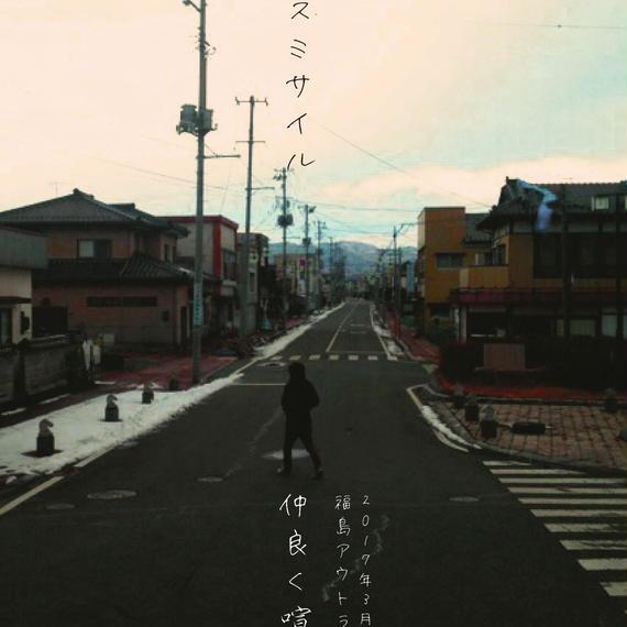 DVD「311」仲良く喧嘩vol.13〜2017.3.11@福島アウトライン〜