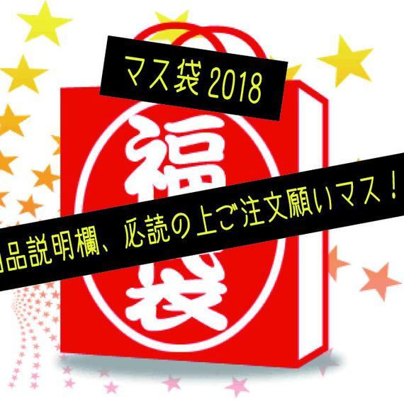 福袋2018『マス袋』※通常盤※受付期間は2017年12月10日まで