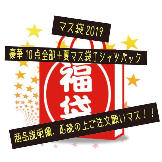 マス袋2019【豪華10点全部+夏マス袋Tシャツパック】¥25,400相当