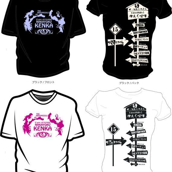 ザ・マスミサイル15周年記念イベント「仲良く喧嘩」Tシャツ白/黒