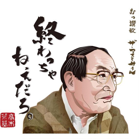 NEW12th.シングル『おっ讃歌』豪華デジトレイ2枚組