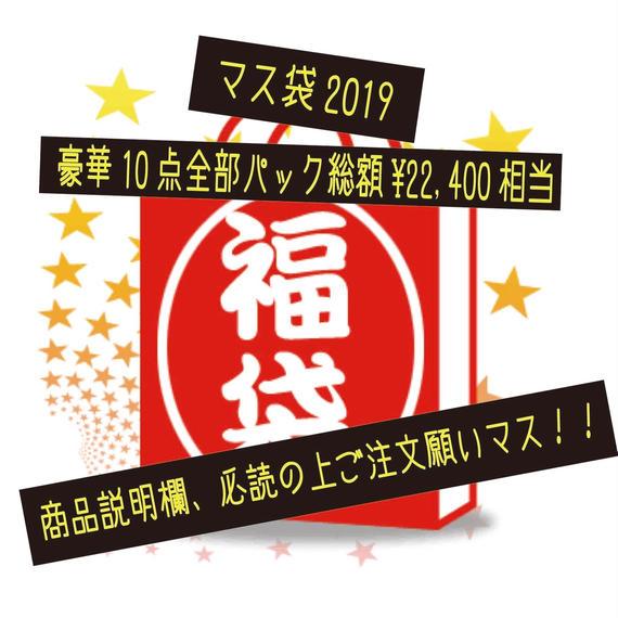 マス袋2019【豪華10点全部パック】総額22,400円相当