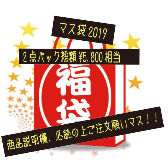 注文〆切2019.1.5まで!マス袋2019【ライトファン2点パック】総額¥5,800相当