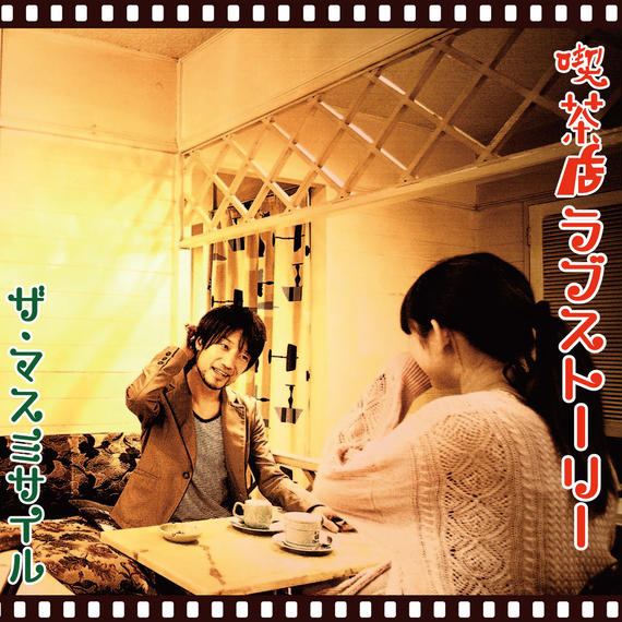 ハウリング/喫茶店ラブストーリー