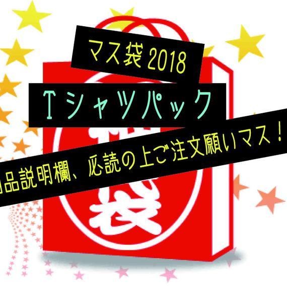 福袋2018「マス袋」※Tシャツパック盤※受付期間は2017年12月10日まで