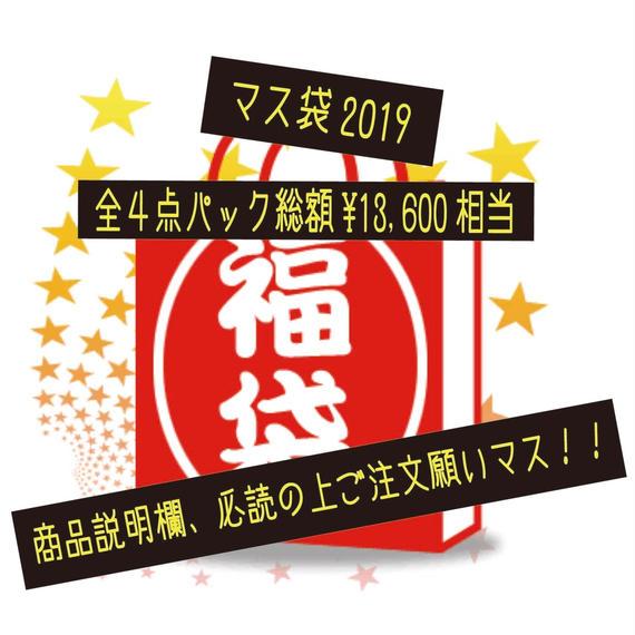 マス袋2019【必需品4点パック】総額13,600円相当