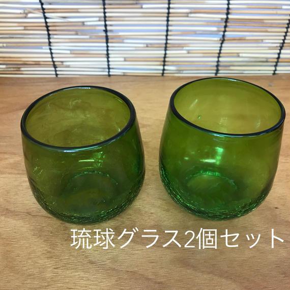 琉球グラス2個セット