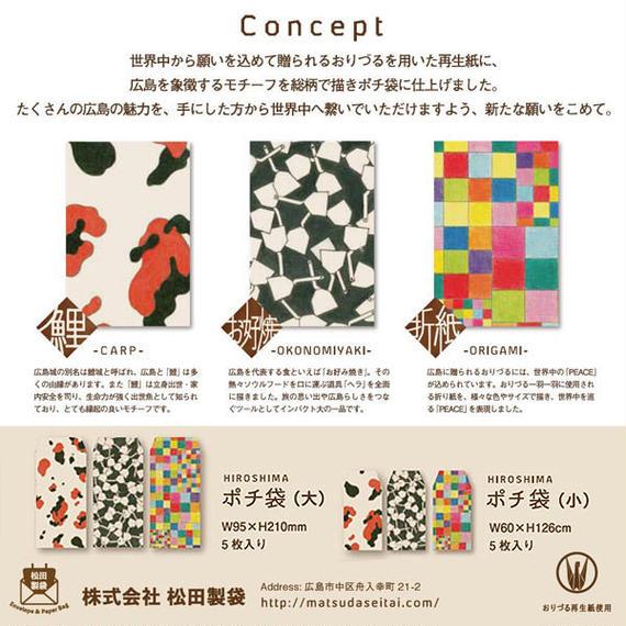 おりづる再生紙 HIROSHIMAポチ袋 (小)