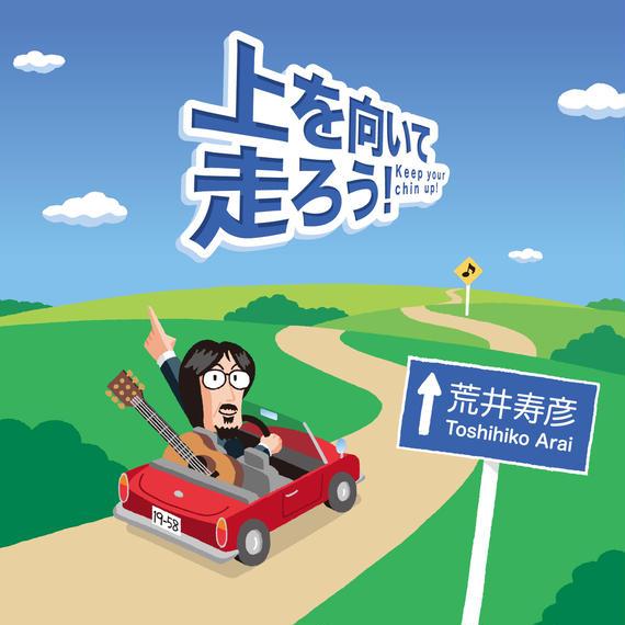 上を向いて走ろう! 荒井寿彦1stアルバム